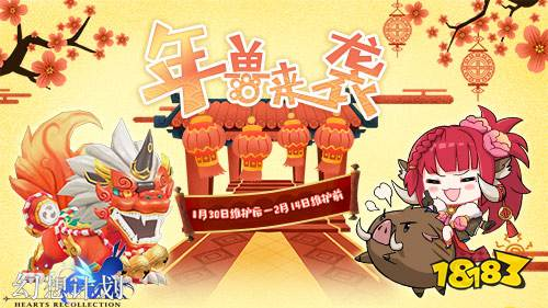 旗袍姬贺新年 《幻想计划》新春版本上线