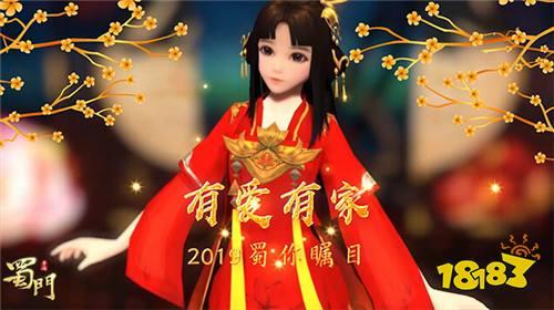 萌萝红装贺岁 新年狂欢盛典开启