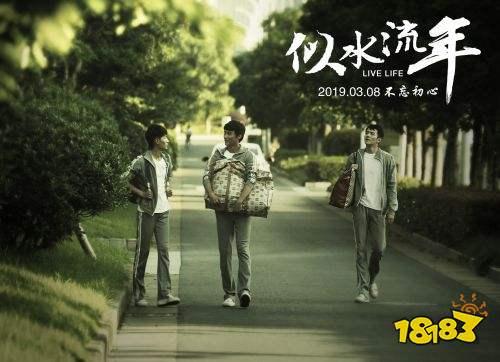 《似水流年》电影上映时间 影片3月8日全国公映