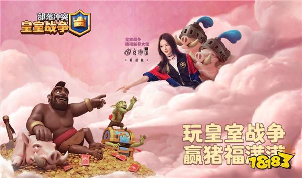 杨超越携手《皇室战争》贺岁新春 开启现金抽奖!