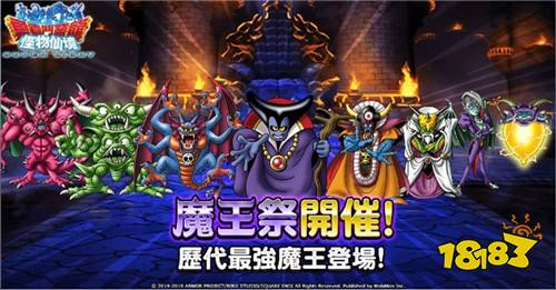 《勇者斗恶龙怪物仙境SUPER LIGHT》魔王集结!