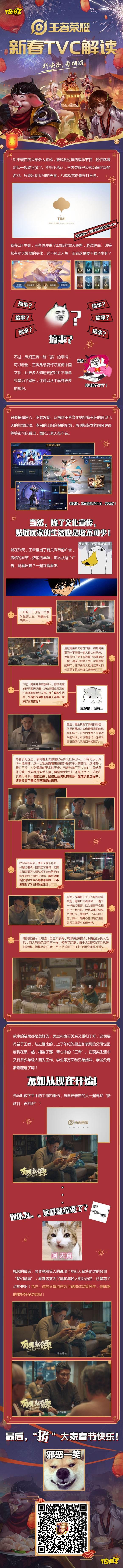 王者荣耀春节版本