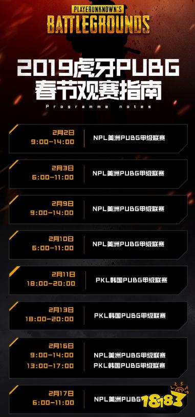 NPL美洲PUBG职业联赛全面开战!虎牙平台等你来看!