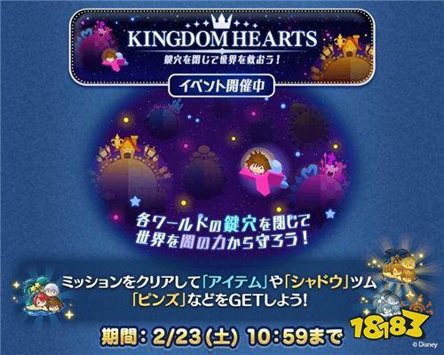 《迪士尼Tsum Tsum》联动《王国之心3》活动开始