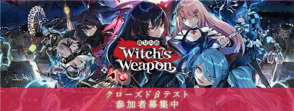 《Witch'sWeapon-魔女兵器-》�A�s活�娱_��