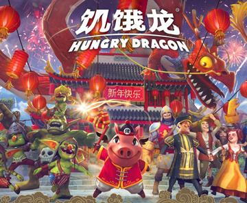《饥饿龙》新春特别活动上线