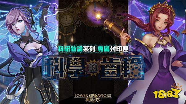 《神魔之塔》全新「科研叙论」系列角色即将登场!