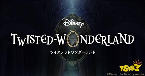 手游新作《迪士尼 扭曲仙境》曝光并开设游戏官网