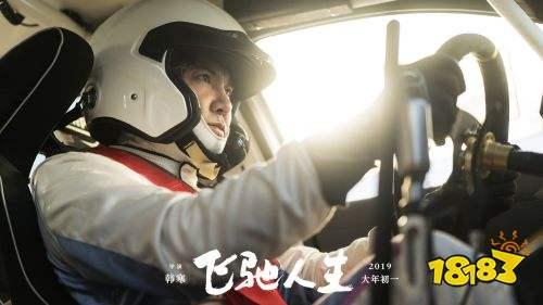 《飞驰人生》电影正版抢先看 无删减高清迅雷下载