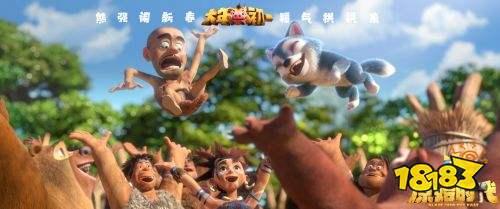 《熊出没原始时代》猫眼评分9.2 在欢笑中学会勇敢