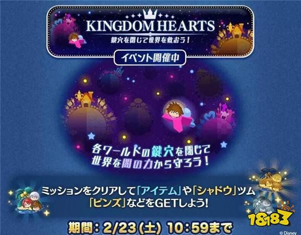消除游戏《迪士尼Tsum Tsum》联乘《王国之心3》活动开启