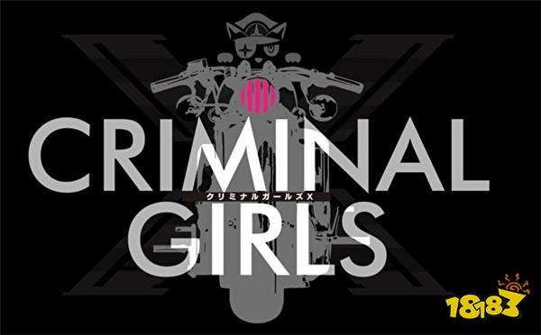《犯罪少女X》公开官方网站及第1弹宣传影片