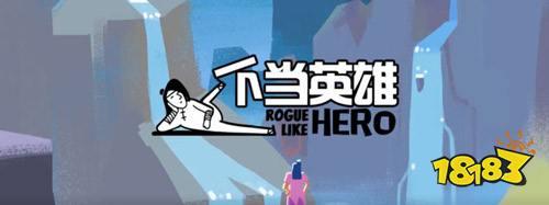 《不当英雄》,但我们都是自己的英雄