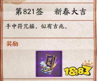 阴阳师春节签到活动结束 大吉秒变未吉太真实