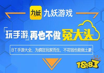 九妖变态手游平台