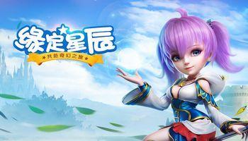 星辰奇缘 星辰奇缘官方下载 好玩的网络游戏