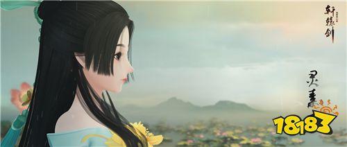 墨国风丝丝入扣 《轩辕剑龙舞云山》唯美CG首发