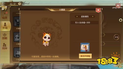 蜀门手游仙灵介绍 小黄猫属性详解