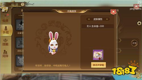 蜀门手游仙灵介绍 月兔宝宝属性详解