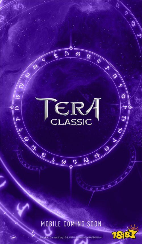 《Tera》IP新作《Tera Classic》上半年即将推出