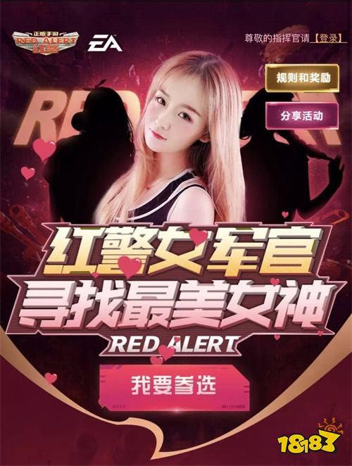 """《红警OL手游》""""寻找最美女军官""""选美活动热力开启"""