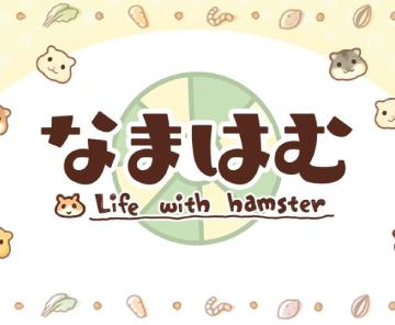 《Life with Hamster》手游预约开始