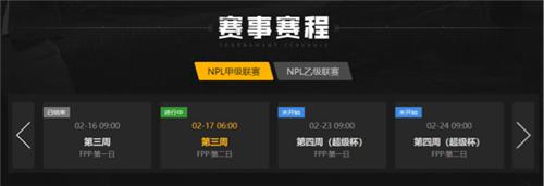 NPL美洲PUBG职业联赛第三周比赛正式打响!虎牙全程独播!