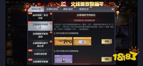 """超级月亮耀元宵!CF手游""""元宵嗨枪节""""火爆进行中"""