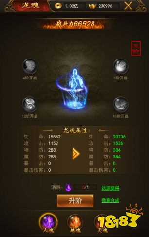 王者之路 揭秘《热血合击》历练系统
