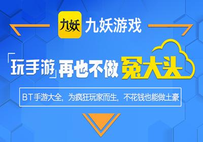 手游bt版下载 手游bt版平台app下载