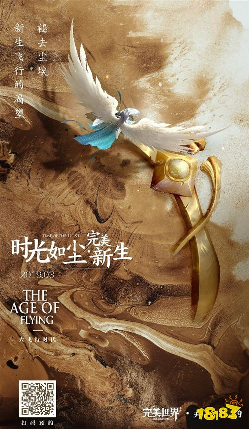 大飞行时代来临 《完美世界》手游飞行概念海报曝光