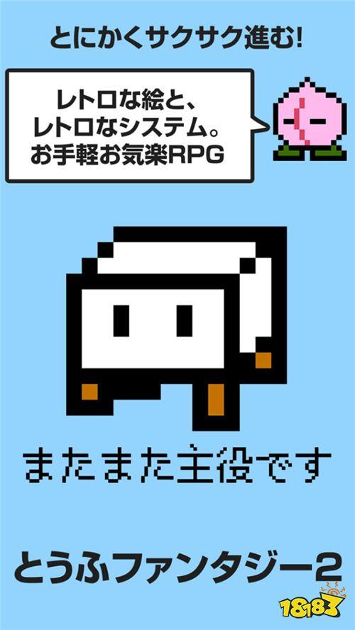 与豆腐勇者一起重返故乡展开旅程!《豆腐幻想史2》预约开启