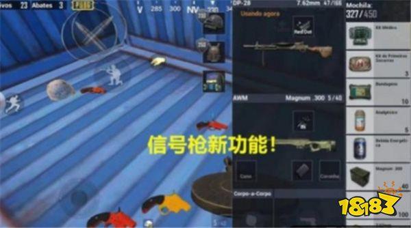 和平精英玩家偶遇黄色信号枪 居然还有这种功能