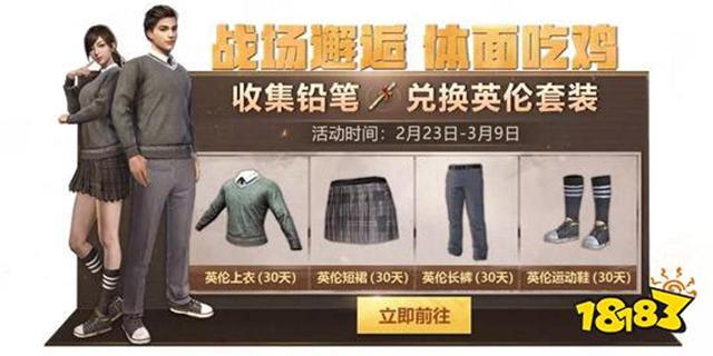 刺激战场英伦套装怎么获得 英伦套装获得方法分享