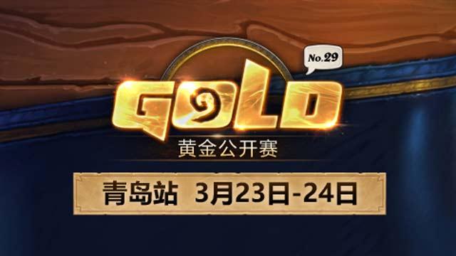 炉石传说黄金公开赛