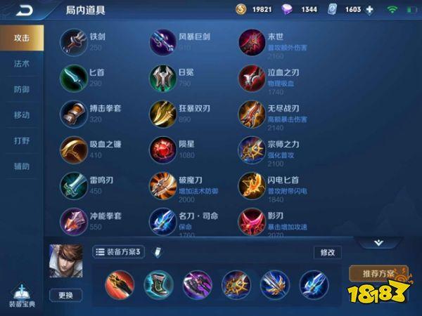 王者荣耀赵子龙新赛季怎么上分? 七进七出赵子龙团战技巧分析!