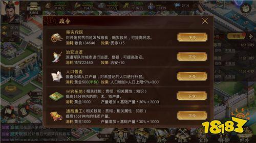 《梦想帝王手游》评测:智计百出 六国逐鹿九州