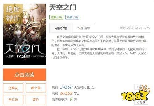 《天空之门》强势登陆IOS平台 鞠婧祎化身光女神