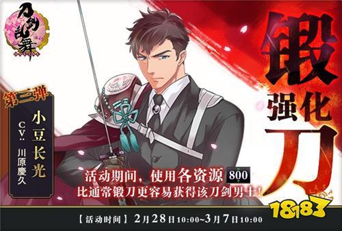 山姥切国广极化开启 刀剑乱舞-ONLINE-中文版二周年庆典