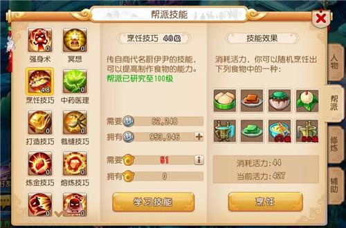 梦幻西游玩转新区 梦幻西游赚金币小技巧
