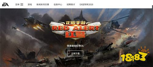 经典IP重获新生 《红警OL》手游助力EA打开现代战争策略手游新市场