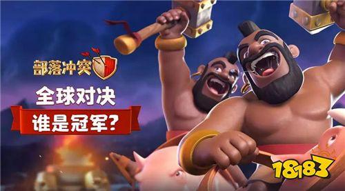 部落冲突全球锦标赛开启 实力夺百万美元大奖