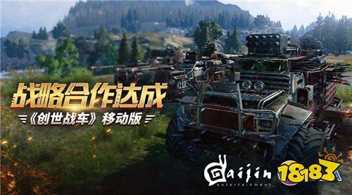 盖娅互娱与Gaijin联合开发《创世战车》移动版!