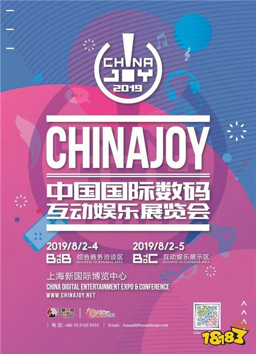 10家企业成为2019年第十七届ChinaJoy第一批指定经纪公司