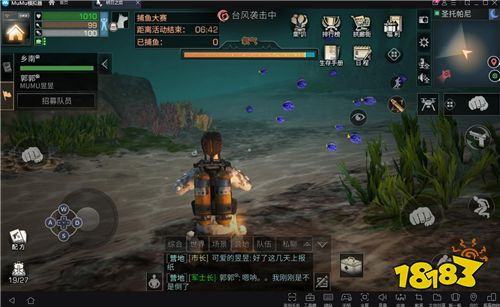 MuMu模拟器带你领略全新海岛风光!《明日之后》新地图上线