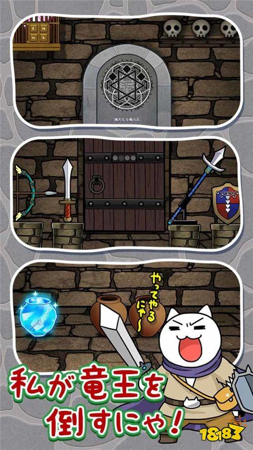 白猫系列新作《猫与龙王城》展开新勇者冒险大战