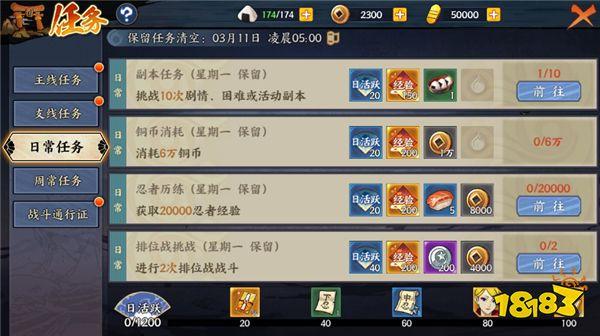 《火影忍者OL》新世代评测:赛季制版本上线!全新趣味玩法来袭!