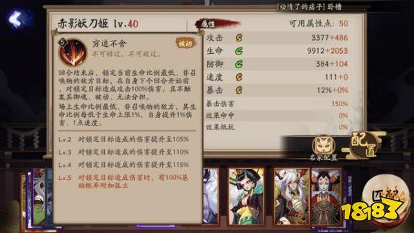 阴阳师SP妖刀姬技能详解 加强版的单体鬼使黑