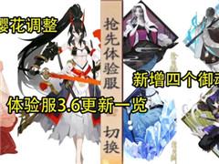 阴阳师体验服3.6更新内容一览 SP妖刀姬登场!
