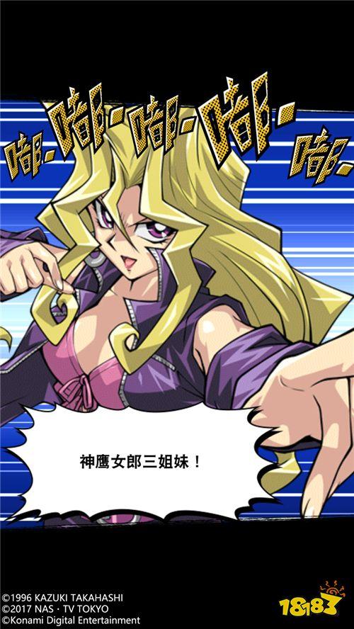 《游戏王:决斗链接》女性角色介绍